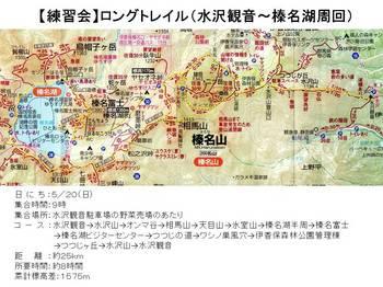 【練習会】ロングトレイル(水沢観音~榛名湖周回).jpg