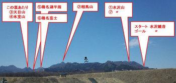 榛名五岳(写真).jpg